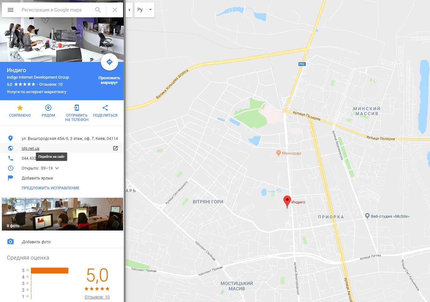 Регистрация в Google Maps