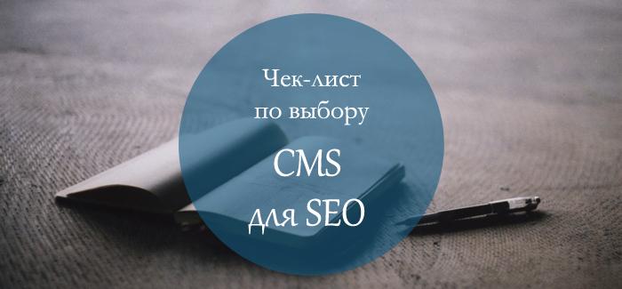 Чек-лист по выбору CMS для SEO